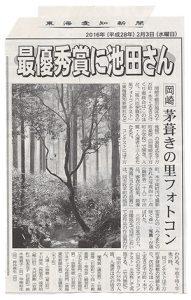 フォトコンテスト 東海愛知新聞記事2016年2月3日