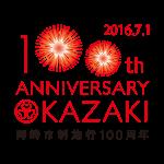 岡崎市制施行100周年