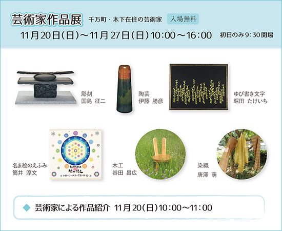 event2016-1120-1