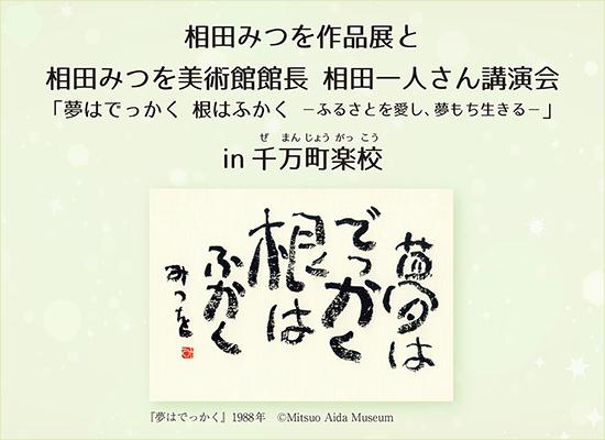 相田みつを作品展と相田みつを美術館館長 相田一人さん講演会