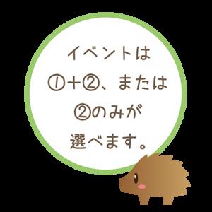 event2016-1211-kiji4