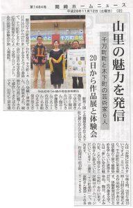 岡崎ホームニュース2016年11月12日