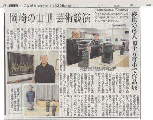 中日新聞2016年11月22日