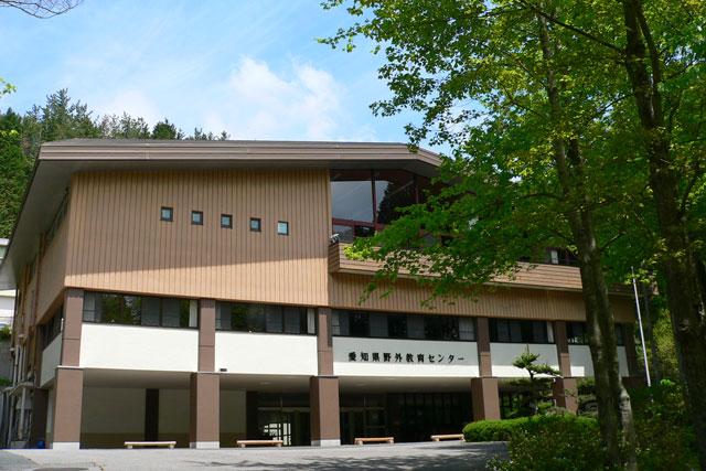 愛知県野外教育センター