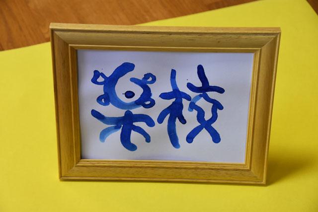 ゆび書き文字教室-3