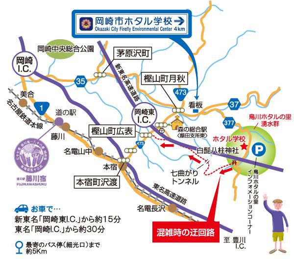 岡崎市ホタル学校へのアクセス