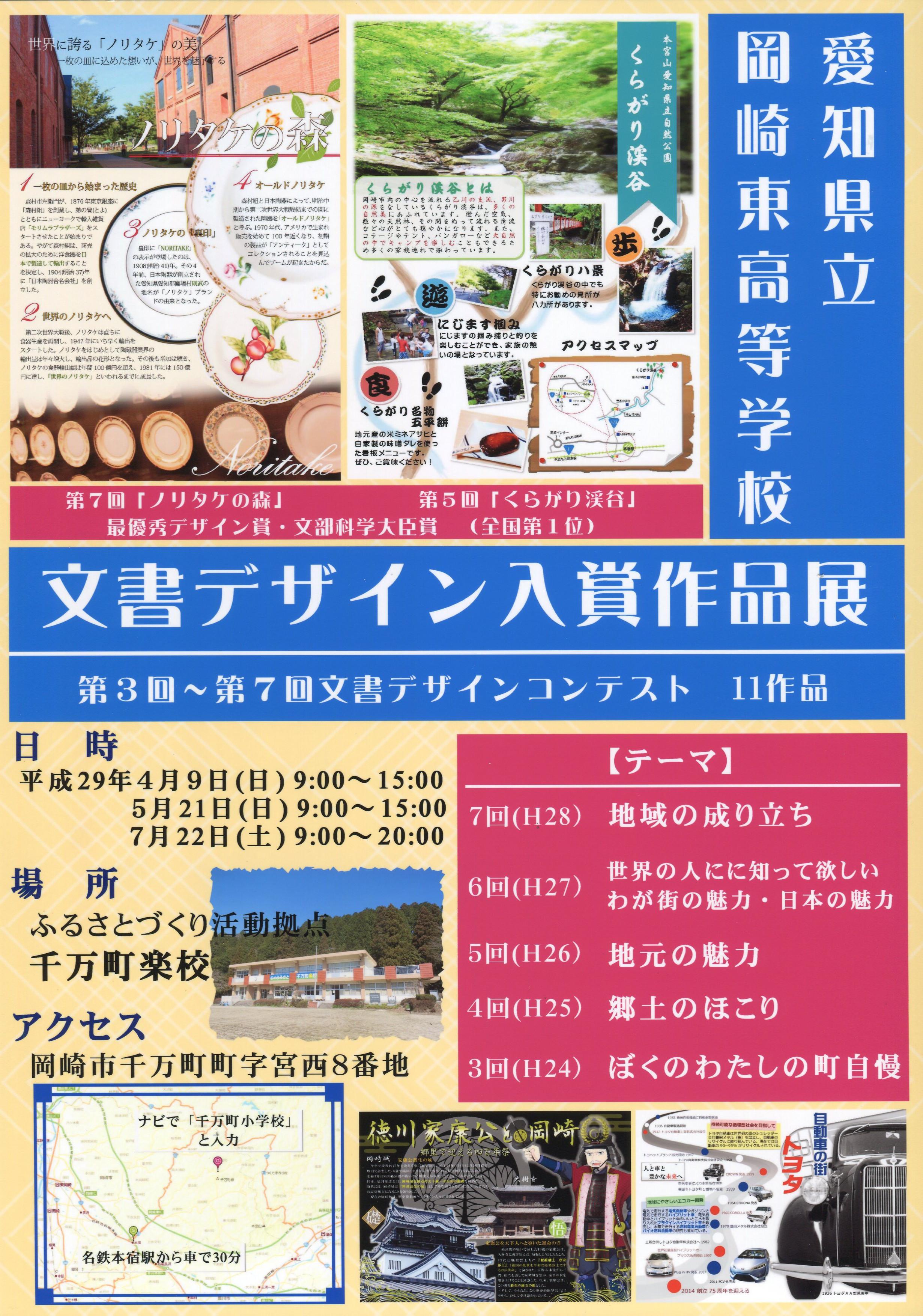愛知県立岡崎東高等学校 文書デザイン入賞作品展