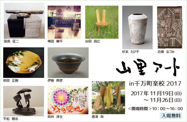 「山里アート in 千万町楽校 2017」 開催のお知らせ