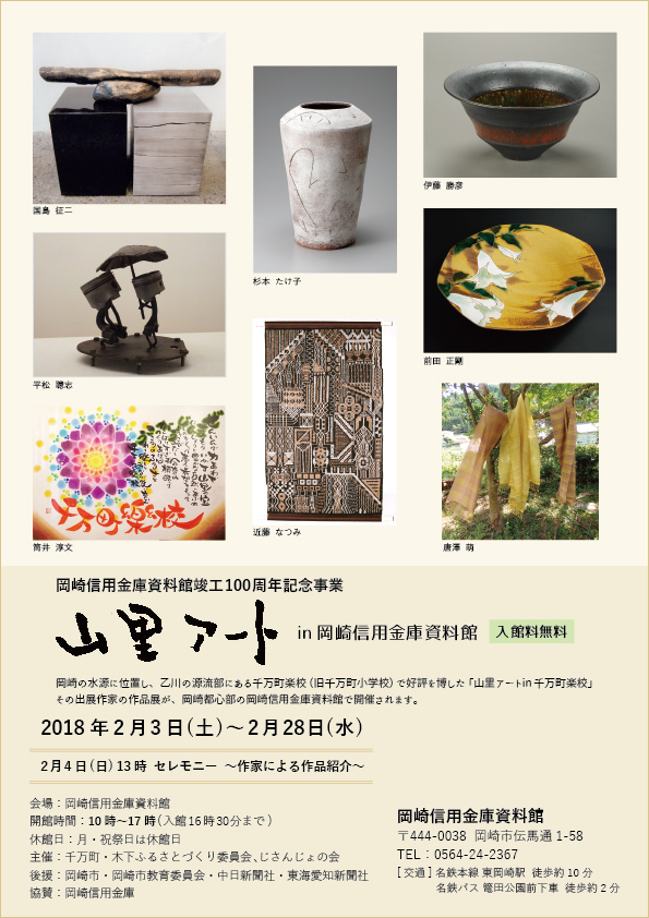 「山里アート in 岡崎信用金庫資料館」 開催のお知らせ