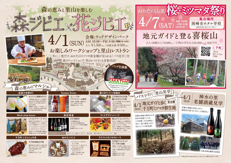森の恵みと里山を楽しむ『森ジビエ×花ジビエ』開催のお知らせ