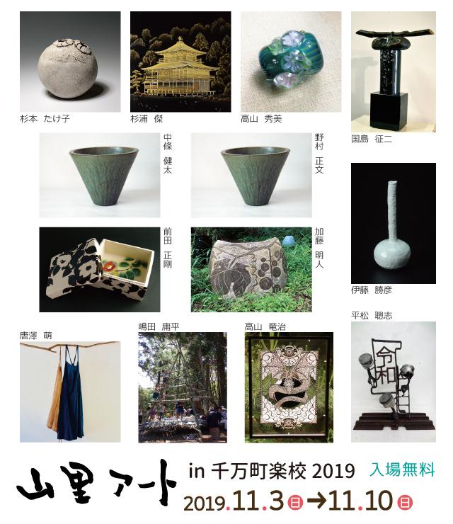 「山里アート in 千万町楽校 2019」 開催のお知らせ