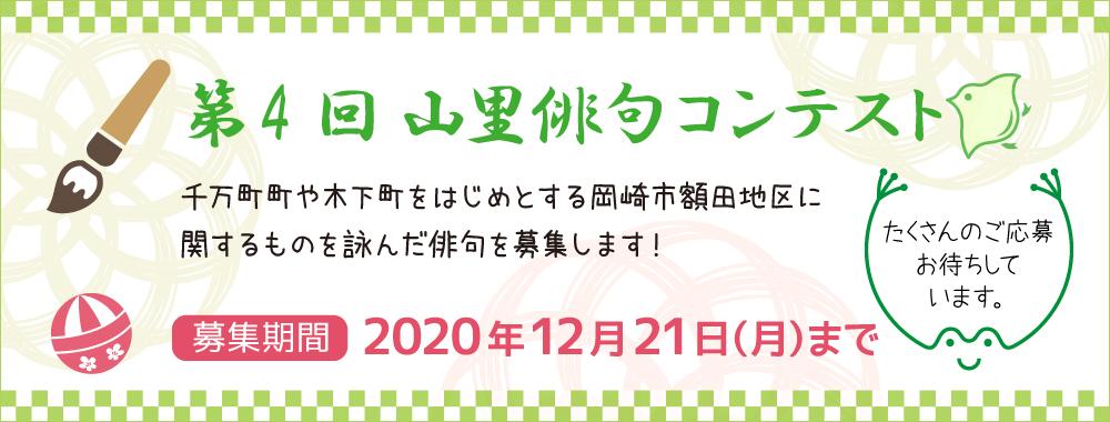 第4回山里俳句コンテスト
