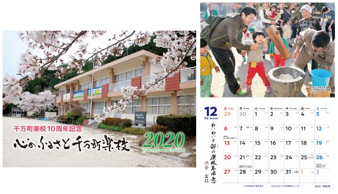 千万町学校校10周年記念 2020年カレンダー