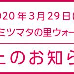2020-0329