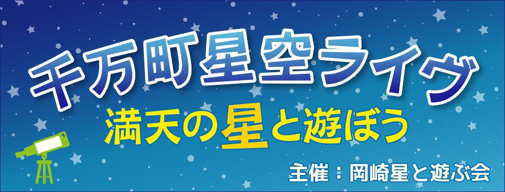 岡崎星と遊ぶ会主催 11/7「千万町星空ライヴ」開催のお知らせ