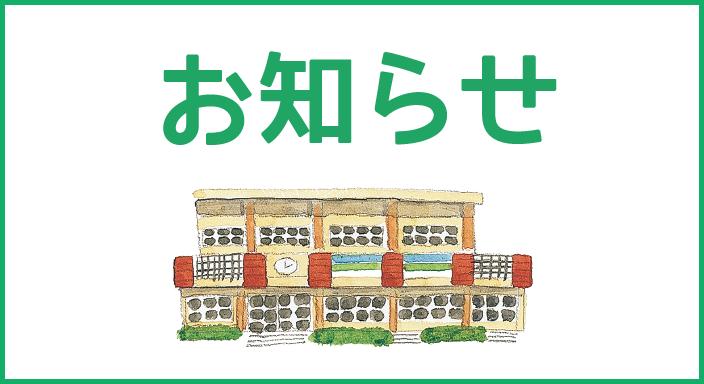 「フォト・俳句コンテスト表彰式」日時変更のお知らせ